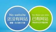 网站建设--敞开您网络营销的大门