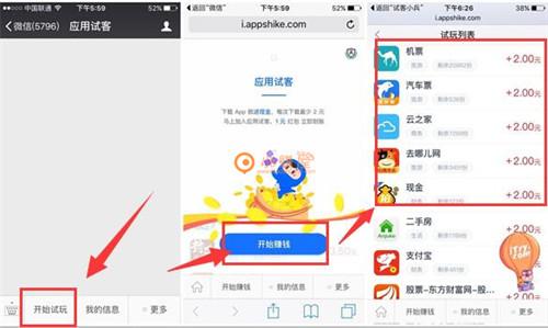 应用试客(试客小兵app)下载地址和安装赚钱方法