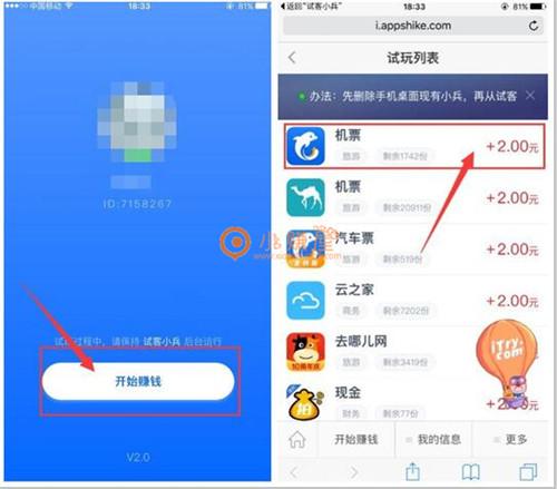 根据任务提示,认清任务图标及位置,2分钟内复制关键词,可自动打开苹果商店 (App Store)。