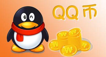 赚Q币,能赚Q币的网站,最新免费挣Q币的方法