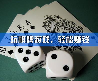 棋牌游戏赚钱推荐,电脑上玩棋牌游戏也能赚现金