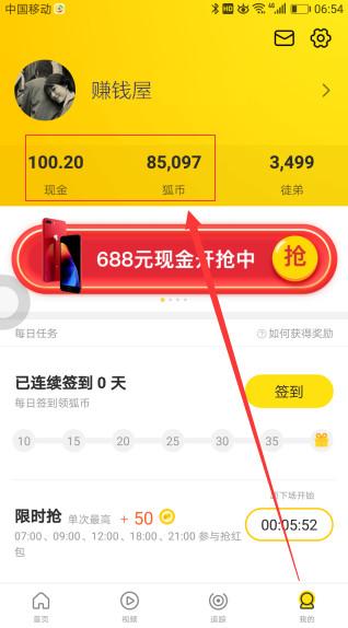 搜狐资讯赚钱app账户