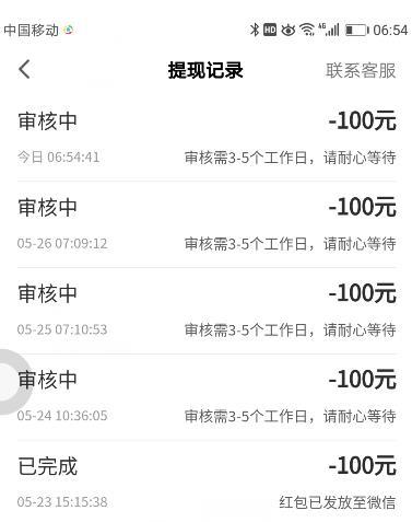 搜狐赚钱资讯提现记录